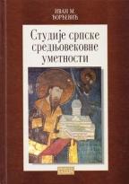 Studije srpske srednjovekovne umetnosti