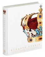 Vladari Srbije - jedanaest vekova državotvorstva