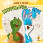 Basne u stripu - Kornjača i zec