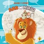 Basne u stripu - Lav i miš