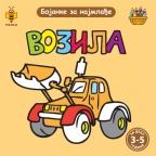 Bojanka - Vozila