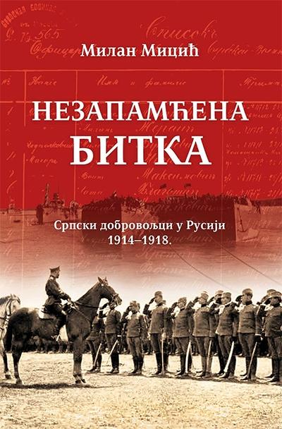 Nezapamćena bitka - Srpski dobrovoljci u Rusiji 1914-1918