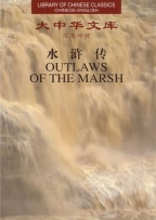 OUTLAWS OF THE MARSH (5 BOOKS)