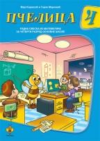 Pčelica 4 - radna sveska iz matematike za 4. razred osnovne škole