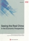 seeing the real china in the economic perspective