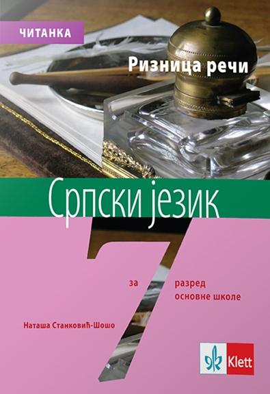 ČITANKA 7, RIZNICA REČI, SRPSKI JEZIK ZA 7. RAZRED OSNOVNE ŠKOLE