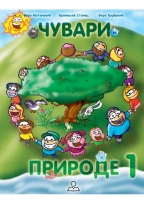 Čuvari prirode 1, udžbenik za 1. razred osnovne škole