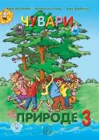 Čuvari prirode 3, udžbenik za 3. razred osnovne škole