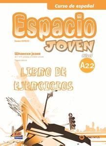 ESPACIO JOVEN A2.2, ŠPANSKI JEZIK, RADNA SVESKA ZA 7. I 8. RAZRED OSNOVNE ŠKOLE