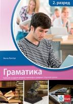 Gramatika 2, udžbenik za 2. godinu gimnazija i srednjih stručnih škola
