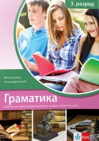 Gramatika 3, udžbenik za 3. godinu gimnazija i srednjih stručnih škola