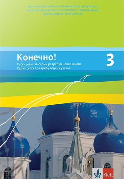 KONEĆNO! 3, RUSKI JEZIK, RADNA SVESKA ZA 7. RAZRED OSNOVNE ŠKOLE