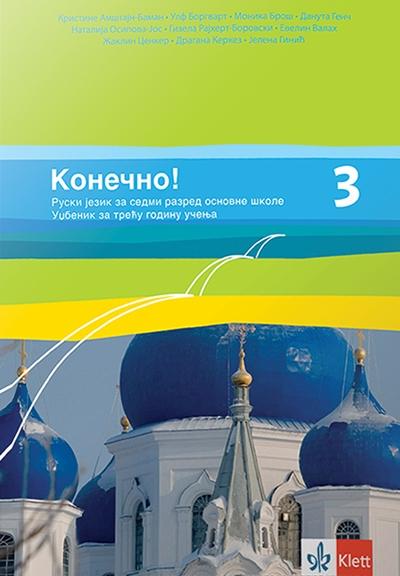 KONEČNO! 3, RUSKI JEZIK, UDŽBENIK ZA 7. RAZRED OSNOVNE ŠKOLE