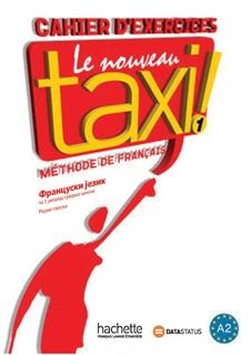 Le nouveau taxi 1, francuski jezik, radna sveska za 1. godinu srednje škole