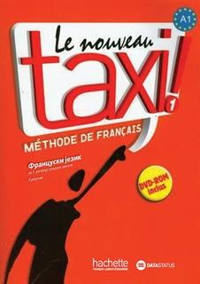 Le nouveau taxi 1, francuski jezik, udžbenik za 1. godinu srednje škole