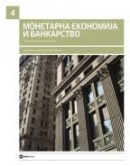 Monetarna ekonomija i bankarstvo 4, udžbenik za 4. godinu ekonomske škole