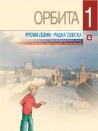 Orbita 1, ruski jezik, radna sveska za 5. razred osnovne škole