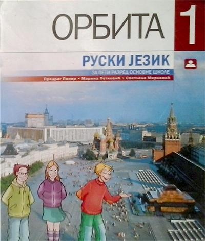 ORBITA 1, RUSKI JEZIK, UDŽBENIK+CD ZA 5. RAZRED OSNOVNE ŠKOLE