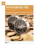 Računovodstvo 4, udžbenik za 4. godinu ekonomske škole