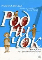 Rodničok 1, ruski jezik, radna sveska za 1. razred osnovne škole