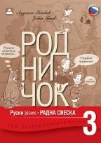 Rodničok 3, ruski jezik, radna sveska za 3. razred osnovne škole