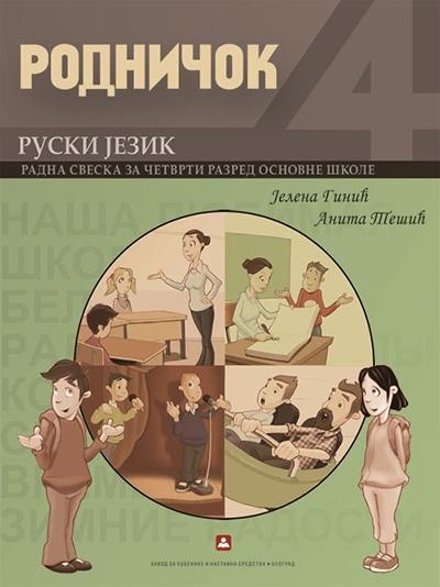 Rodničok 4, ruski jezik, radna sveska za 4. razred osnovne škole
