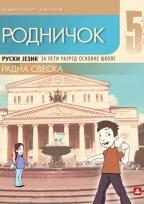 Rodničok 5, ruski jezik, radna sveska za 5. razred osnovne škole