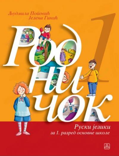 Rodničok 1, ruski jezik, udžbenik za 1. razred osnovne škole