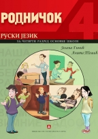 RODNIČOK 4, RUSKI JEZIK, UDŽBENIK+CD ZA 4. RAZRED OSNOVNE ŠKOLE