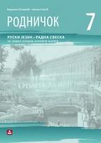 RODNIČOK 7, RUSKI JEZIK, RADNA SVESKA ZA 7. RAZRED OSNOVNE ŠKOLE