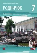 RODNIČOK 7, RUSKI JEZIK, UDŽBENIK+CD ZA 7. RAZRED OSNOVNE ŠKOLE