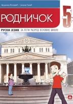 RODNIČOK 5, RUSKI JEZIK, UDŽBENIK+CD ZA 5. RAZRED OSNOVNE ŠKOLE