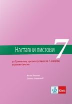 Srpski 7, nastavni listovi uz gramatiku srpskog jezika za 7. razred osnovne škole