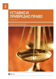 Ustavno i privredno pravo 3, udžbenik za 3. godinu ekonomske škole