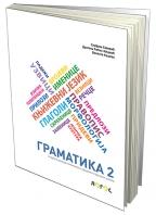 Gramatika 2, srpski jezik, udžbenik za 2. godinu gimnazija i stručnih srednjih škola