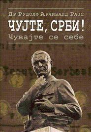 Čujte, Srbi: čuvajte se sebe
