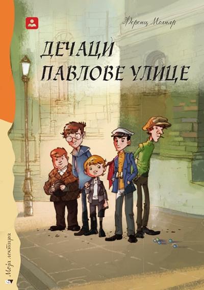 Dečaci Pavlove ulice