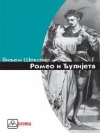 Romeo i Đulijeta