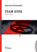 GOLI OTOK - KNJIGA 1