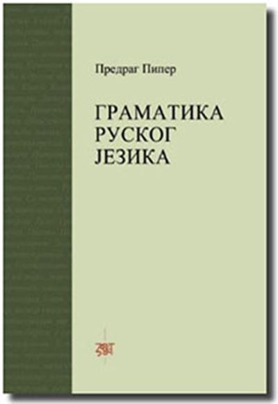 Gramatika ruskog jezika - u poređenju sa srpskom