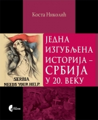 JEDNA IZGUBLJENA ISTORIJA - Srbija u 20. veku