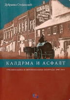 KALDRMA I ASFALT - Urbanizacija i evropeizacija Beograda 1890-1914