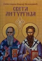 Sveta liturgija