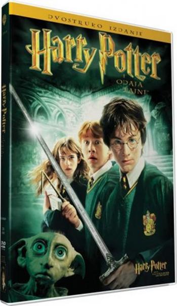 DVD HARRY POTTER 2: ODAJA TAJNI