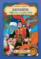 Karađorđe, vođa kome se divio ceo svet