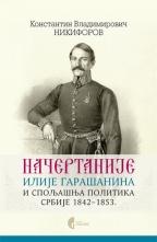 Načertanije Ilije Garašanina