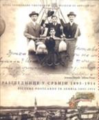 Razglednice u Srbiji od 1895-1914