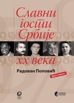 Slavni gosti Srbije XX veka