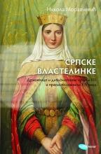 Srpske vlastelinke