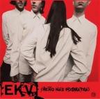 NEKO NAS POSMATRA CD, 2016